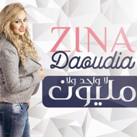 La Wahed Wala Million Zina Daoudia MP3