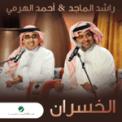 Free Download Rashed Al Majid & Ahmed Al Harami Al Khasran Mp3
