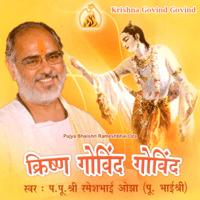 Shri Giriraj Sharan Pujya Bhaishri Rameshbhai Oza MP3