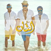 Al Tan Sheyaab MP3
