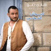 Kboush El Touti Hadi Daou