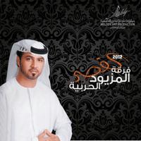 Redo Alehm Salam Al Mazyod Al Harbiya