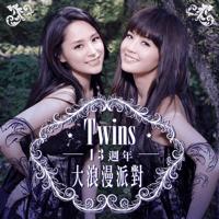 眼紅紅 Twins song