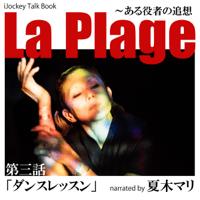 La Plage - Dance Lesson Mari Natsuki MP3