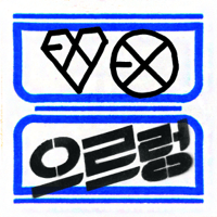 XOXO (Kisses & Hugs) EXO MP3