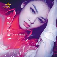 形影不離 Crystal Cheung