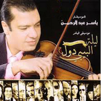 Iraq Yasser Abdel Rahman MP3