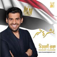 Boushret Kheir Hussain Al Jassmi song