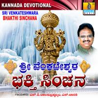 Baaro Nanna Manege S. P. Balasubrahmanyam MP3