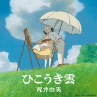 Hikouki Gumo Yumi Arai MP3