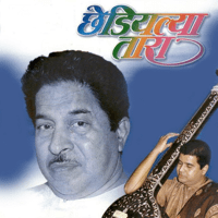 He Surano Chandra Wha Shounak Abhisheki MP3