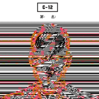 罪名 C-12 MP3