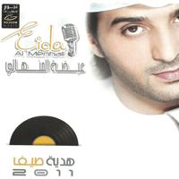 Ala Fekraa Eidha Al-Menhali song