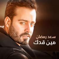 Min Adak Saad Ramadan MP3