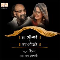 Krishna Preme Iman Chakraborty & Joy Goswami