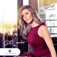 Aiza Araab Jannat song