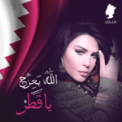 Free Download Ahlam Allah Yeazeg Ya Qatar Mp3