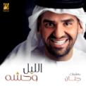 Free Download Hussain Al Jassmi Al Lail Wahsha Mp3