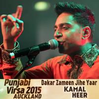 Dakar Zameen - Punjabi Virsa 2015 Auckland Live Kamal Heer