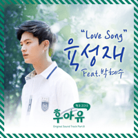 Love Song (feat. Park Hye Soo) YOOK SUNGJAE