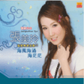 Free Download Jacqueline Teo 今年一定會好過 Mp3