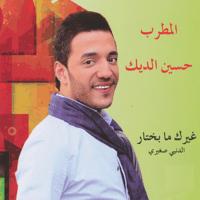 El Donia Zghereh Hussein El Deik