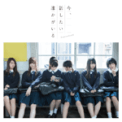 Free Download Nogizaka46 Ima Hanashitai Darekagairu Mp3