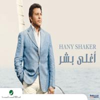 Ya Habibi Hany Shaker song