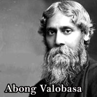 Sokhi Vabona Kahare Bole Irene Sarkar