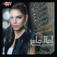 Rayeh Beya Feen Amal Maher
