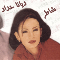 Shater Diana Hadad song