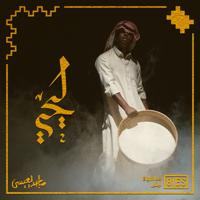 Lehe Majed Al Esa MP3