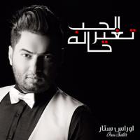 El Hob Teghyer Halah Oras Satar MP3