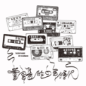 Free Download The Chairman 倒退嚕 (feat. 黃克林) Mp3