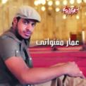Free Download Ammar Eissa Mp3