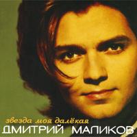Звезда моя далёкая Dmitriy Malikov MP3