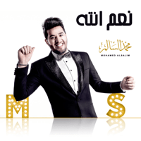 Naam Enta Mohamed Alsalim MP3