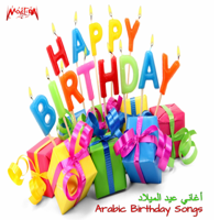 Happy Birthday (Instrumental) Essam Mostafa Group MP3
