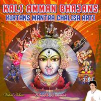Kaali Maa Aarti Vishal Khera