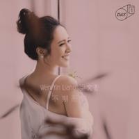 不期而遇 (韓劇「初戀向前衝」片尾曲) Rachel Liang MP3