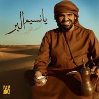 Ya Nseem Al Bar Hussain Al Jassmi