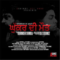 Ghukkar Di Maut (feat. Surinder Shinda) Folk Soundz