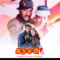 Free Download Mano & Swarnalatha Mukkala Mukkabla Mp3