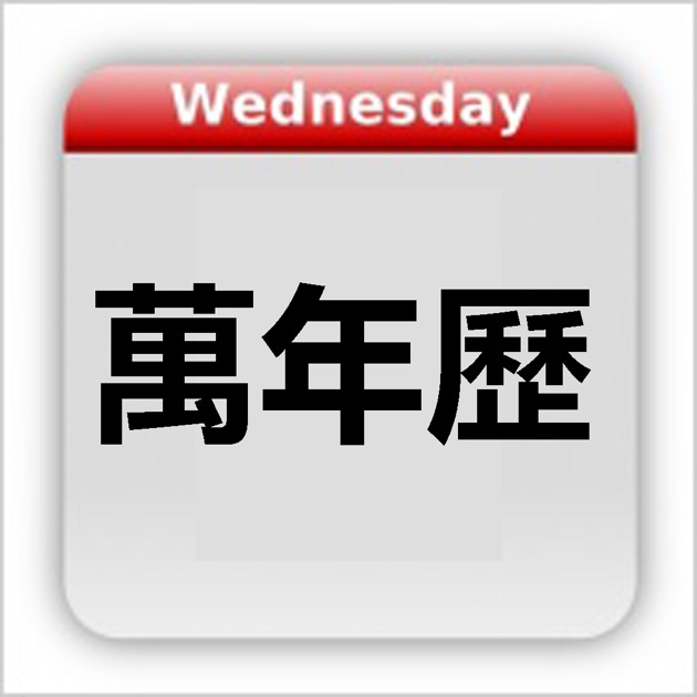 Gregorian Calendar To Date Progress The Date Of Easter Chinese Calendar 万年历 On The App Store