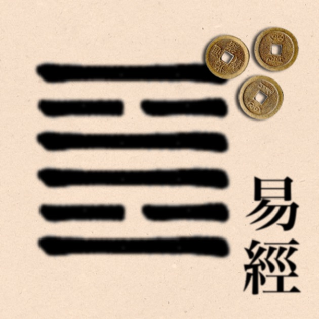 I Ching 2 an Oracle on the App Store