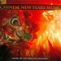 Free Download Heart of the Dragon Ensemble Lion Dance Mp3