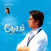 Desam (Original Motion Picture Soundtrack)