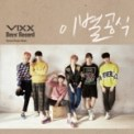 Free Download VIXX Love Equation Mp3