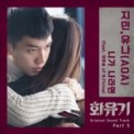 Free Download Yuna & Jimin If You Were Me (feat. Yoo Hwe Seung) Mp3