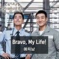 Free Download Eric Nam Bravo, My Life! Mp3